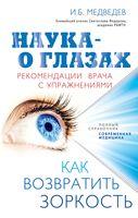 Наука - о глазах. Как возвратить зоркость. Рекомендации врача с упражнениями