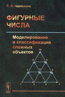 Фигурные числа. Моделирование и классификация сложных объектов