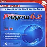Pragma 6.2 Business. Система машинного перевода