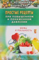 Простые рецепты при повышенном и пониженном давлении