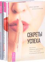 Секреты успеха. Привлечение денег по-женски. Исполнение желаний по-женски (комплект из 3 книг)