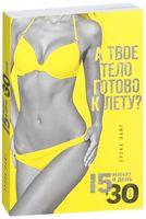 15 минут, чтобы похудеть! Инновационная книга-тренер