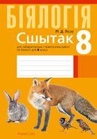 Сшытак для лабараторных і практычных работ па біялогіі для 8 класа