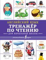 Английский язык. Тренажер по чтению