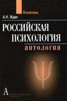 Российская психология