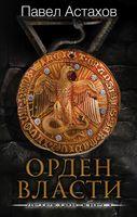 Орден Власти. Детектив с зашифрованным кодом, позволяющим выиграть драгоценный артефакт