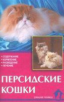 Персидские кошки. Содержание, кормление, разведение, лечение
