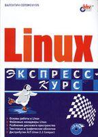 Linux. Экспресс-курс (+ CD)