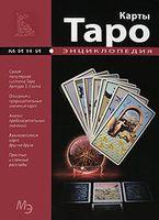 Карты Таро. Мини-энциклопедия