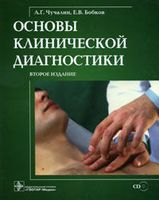 Основы клинической диагностики