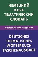 Немецкий язык. Тематический словарь. Компактное издание