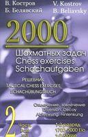 2000 шахматных задач. Часть 2. Отвлечение. Завлечение. Решебник
