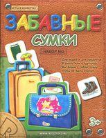 Забавные сумки (Набор №2)