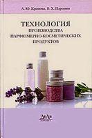 Технология производства парфюмерно-косметических продуктов