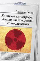 Японская катастрофа. Авария на Фукусиме и ее последствия