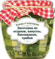 Блюда и консервы. Заготовки из огурцов, капусты, баклажанов, грибов