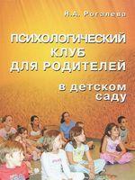 Психологический клуб для родителей в детском саду