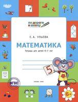 Математика. Тетрадь для детей 6-7 лет
