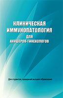 Клиническая иммунопатология для акушеров-гинекологов