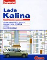 Lada Kalina. Электрооборудование