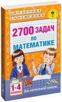 2700 задач по математике. Познавательный задачник. 1-4 класс