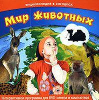 Энциклопедия в загадках: Мир животных (Интерактивный DVD)