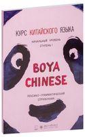"""Курс китайского языка """"Boya Chinese"""". Ступень 1. Лексико-грамматический справочник"""