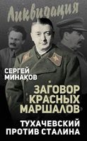 """Заговор """"красных маршалов"""". Тухачевский против Сталина"""