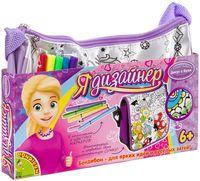 """Набор для росписи """"Я дизайнер. Сумка принцесса"""" (арт. ВВ3056)"""