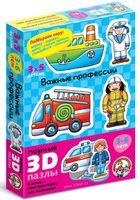 """Пазл """"3D. Важные профессии"""" (15 элементов)"""
