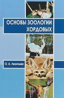 Основы зоологии хордовых (м)