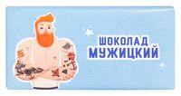 """Шоколад молочный """"Мужицкий"""" (100 г)"""