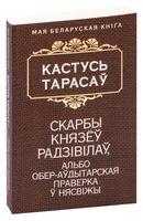 Скарбы князеў Радзiвiлаў, альбо обер-аўдытарская праверка ў Нясвiжы
