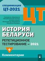 Централизованное тестирование - 2021. История Беларуси. Репетиционное тестирование