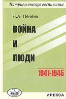 Война и люди. 1941-1945