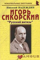 """Игорь Сикорский. """"Русский витязь"""""""