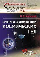 Очерки о движении космических тел