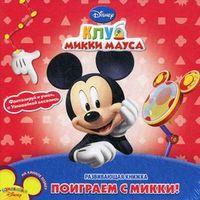 Клуб Микки Мауса. Поиграем с Микки