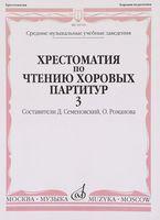 Хрестоматия по чтению хоровых партитур. Выпуск 3