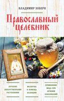 Православный целебник (оформление 2)