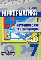 Информатика. 7 класс. Методические рекомендации