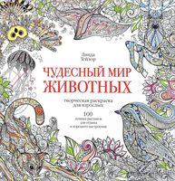 Чудесный мир животных. 100 лучших рисунков для отдыха и настроения