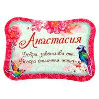 """Магнит пластмассовый """"Анастасия"""" (10х6,9 см)"""