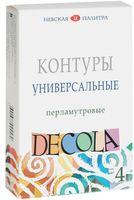 """Контуры перламутровые """"Decola"""" (4 цвета)"""