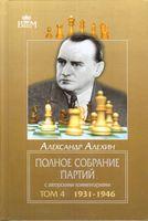 Александр Алехин. Полное собрание партий с авторскими комментариями. 1931-1946. Том 4 (В 4 томах)