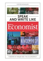 Speak and Write like The Economist