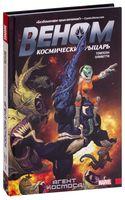 Веном. Космический рыцарь. Книга 1. Агент Космоса