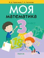 Моя математика. 3 класс