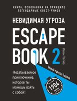 Escape Book 2. Невидимая угроза