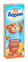 """Пирожные бисквитные """"Медвежонок Барни. Шоколад"""" (150 г)"""